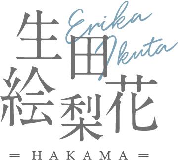 生田絵梨花 ロゴ